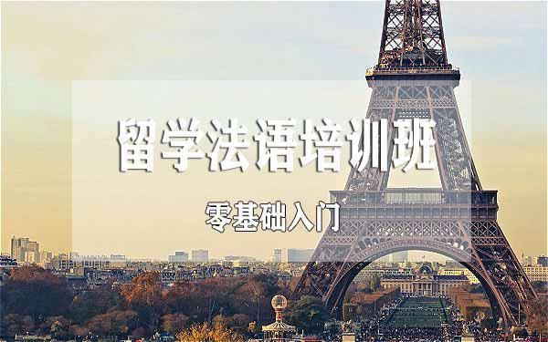 鄭州法語留學培訓班
