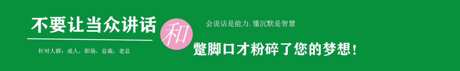 天津南開語蘇口才培訓學校