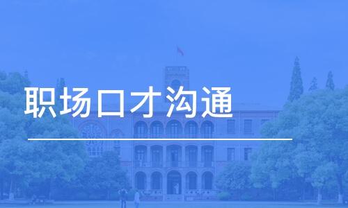 天津语苏人际沟通培训