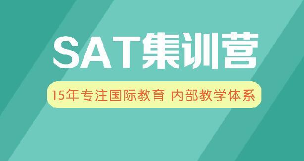 英思力SAT精品暑假班
