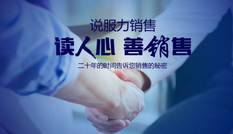 天津语苏说服力销售培训班