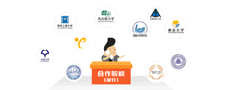 留學生考試(EJU)課程