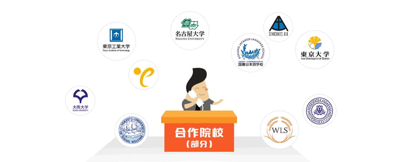 日本大學素質培養班