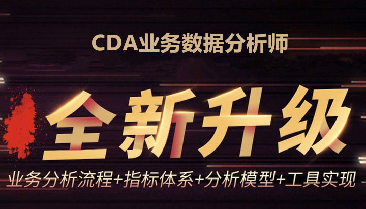 學數據分析來CDA