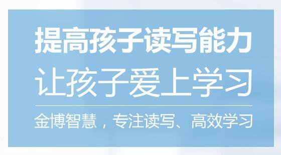 上海儿童阅读障碍训练课程