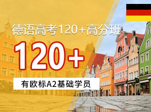 郑州德语高考120+班