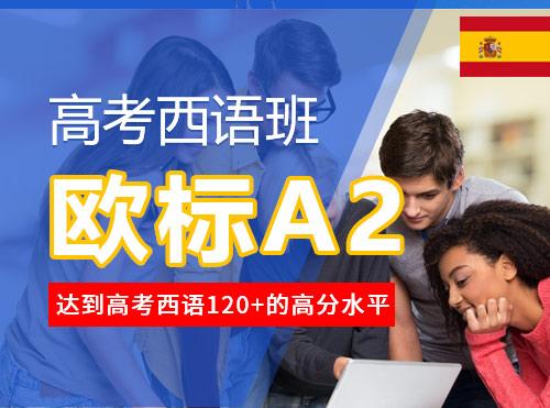 鄭州西班牙語高考培訓班