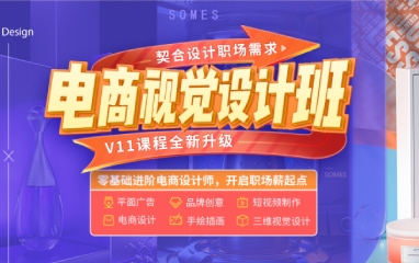上海天琥电商视觉设计培训班