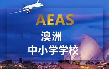 福州AEAS考试培训班