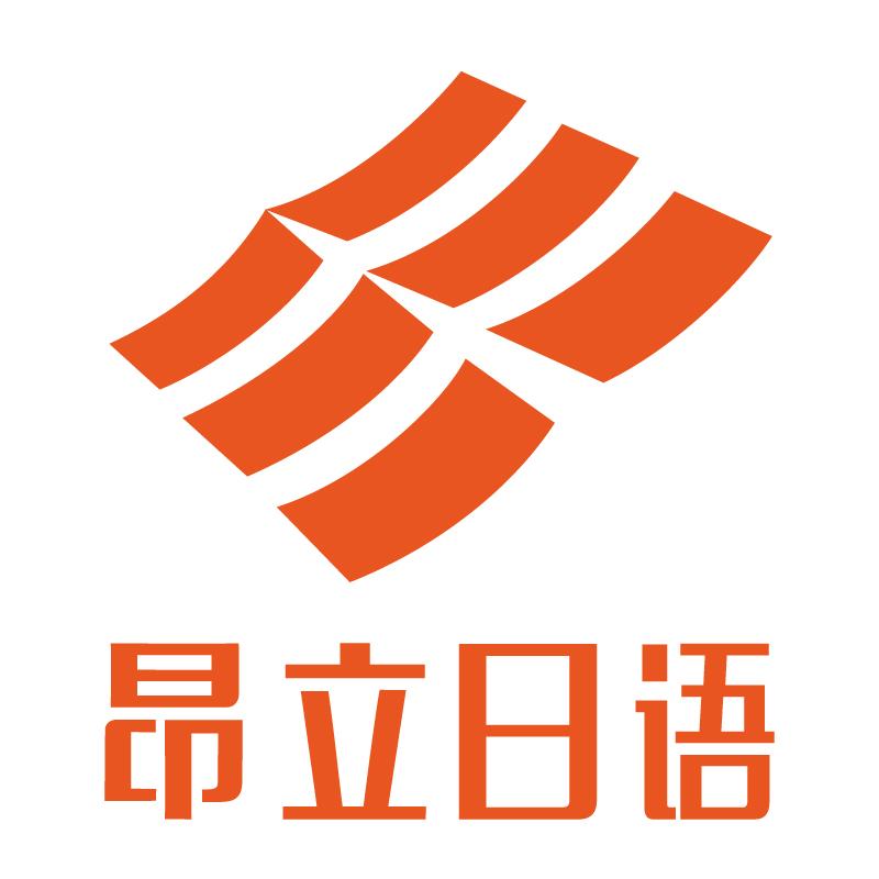 上海昂立日本留學