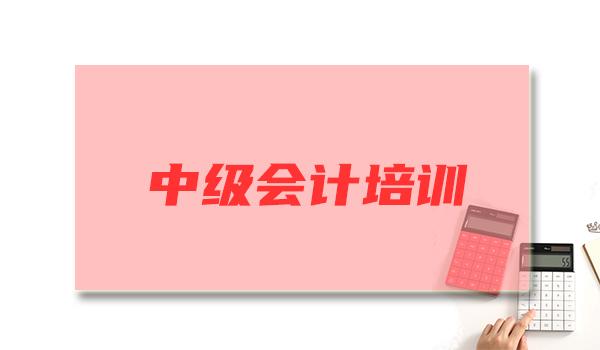 哈爾濱匯智中級會計培訓