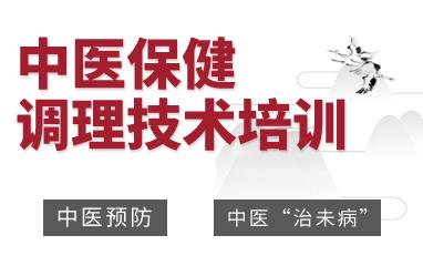 中医保健调理技术