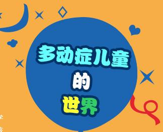 上海儿童多动症培训班