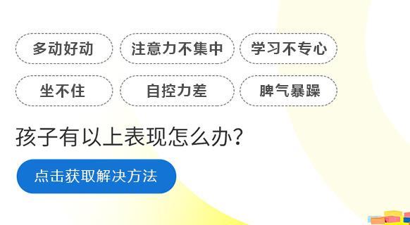 上海兒童多動癥糾正訓練機構