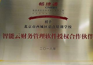 北京启点会计
