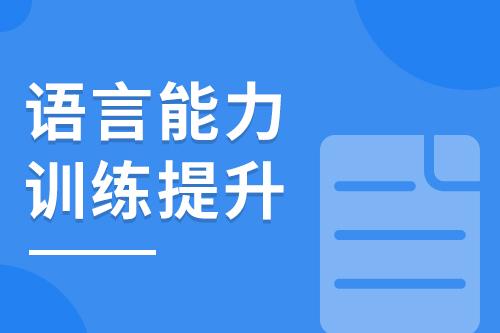 西安儿童语言能力训练