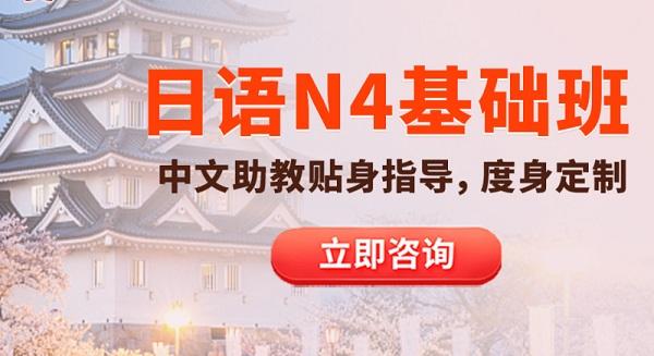 日語N4培訓