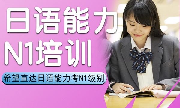 日語N5-N1培訓