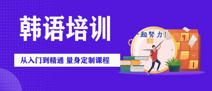 韩语精讲&定制学习课