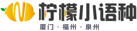 福州柠檬小语种培训机构