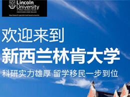 廈門新西蘭林肯大學留學申請