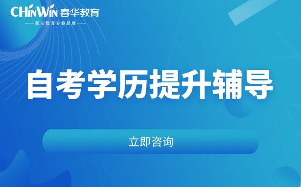 南京大学人力资源管理自考课程