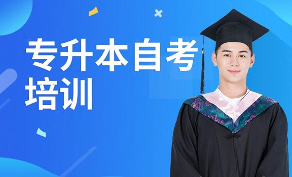 南京大学自考法律课程