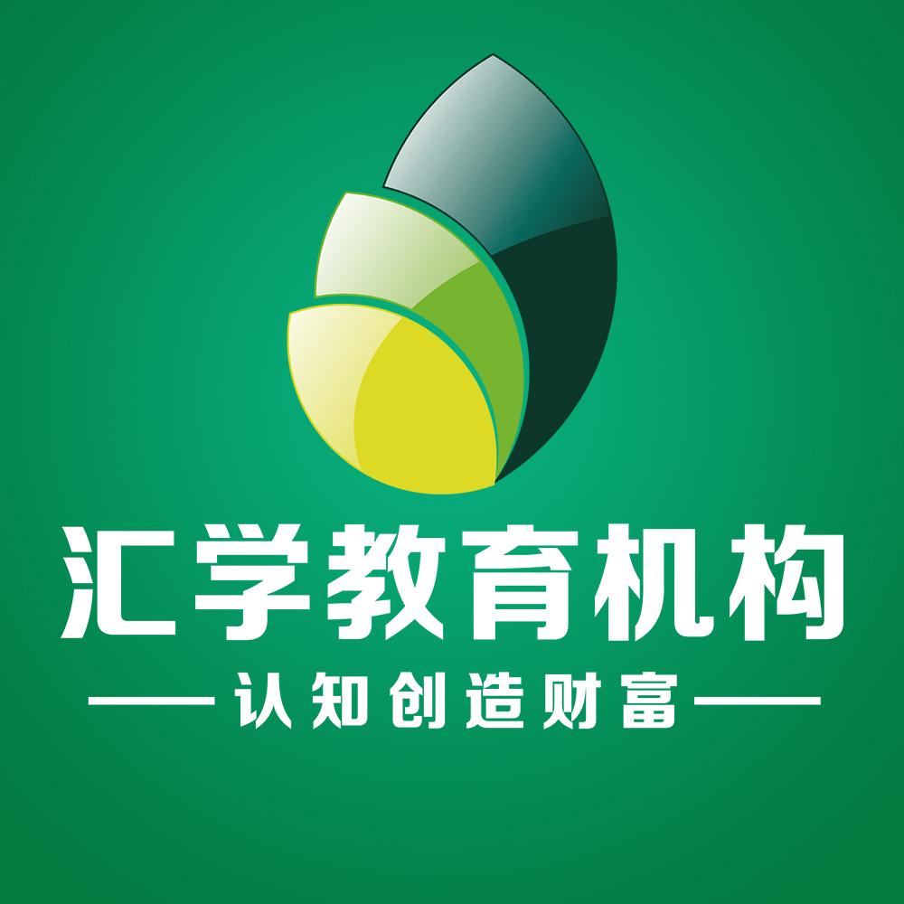 广州汇学教育机构