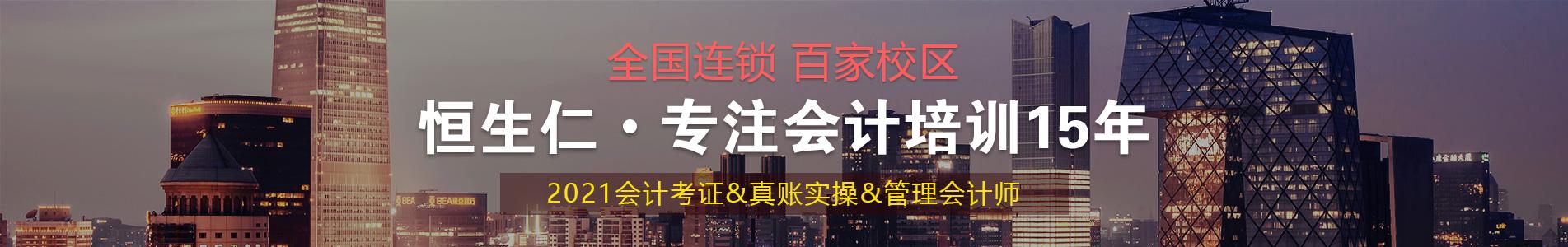 郑州恒生仁会计培训学校
