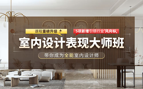 上海浦东区室内设计培训课程