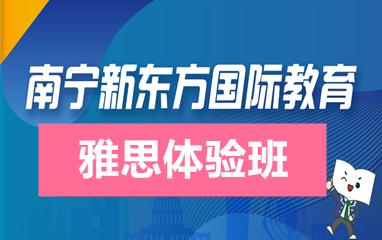南宁新东方雅思体验班