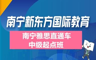 南宁新东方雅思直通车
