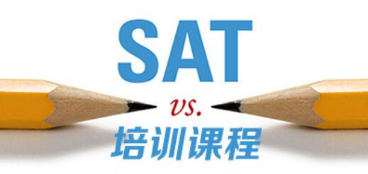 SAT考试课程