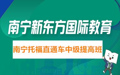 南宁新东方托福直通车