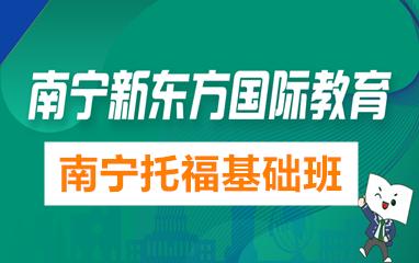 南宁新东方托福基础班