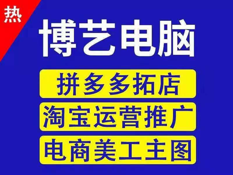 哈爾濱博藝淘寶/天貓/拼多多運營課
