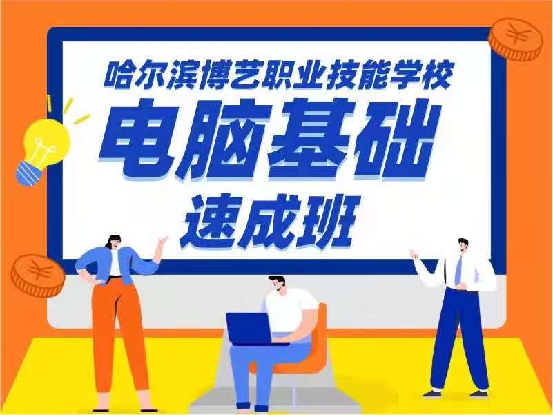 哈尔滨博艺电脑基础班课程简介