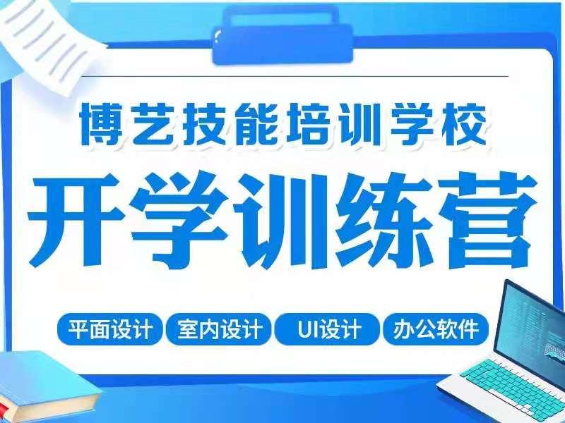 哈尔滨博艺办公自动化课程