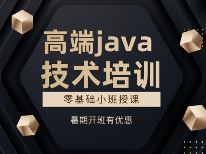 哈尔滨博艺JAVA编程软件开发课程简介