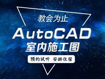 哈尔滨博艺AutoCAD课程简介