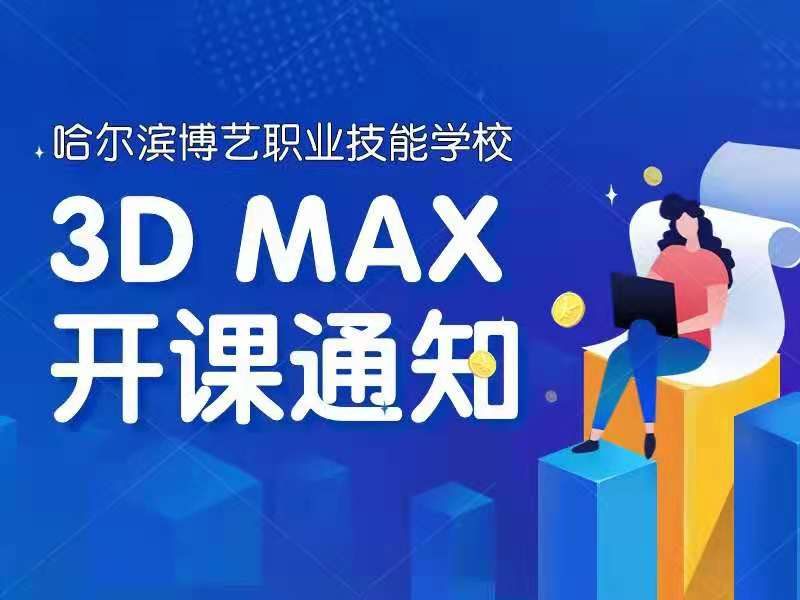 哈尔滨博艺3DMAX课程简介