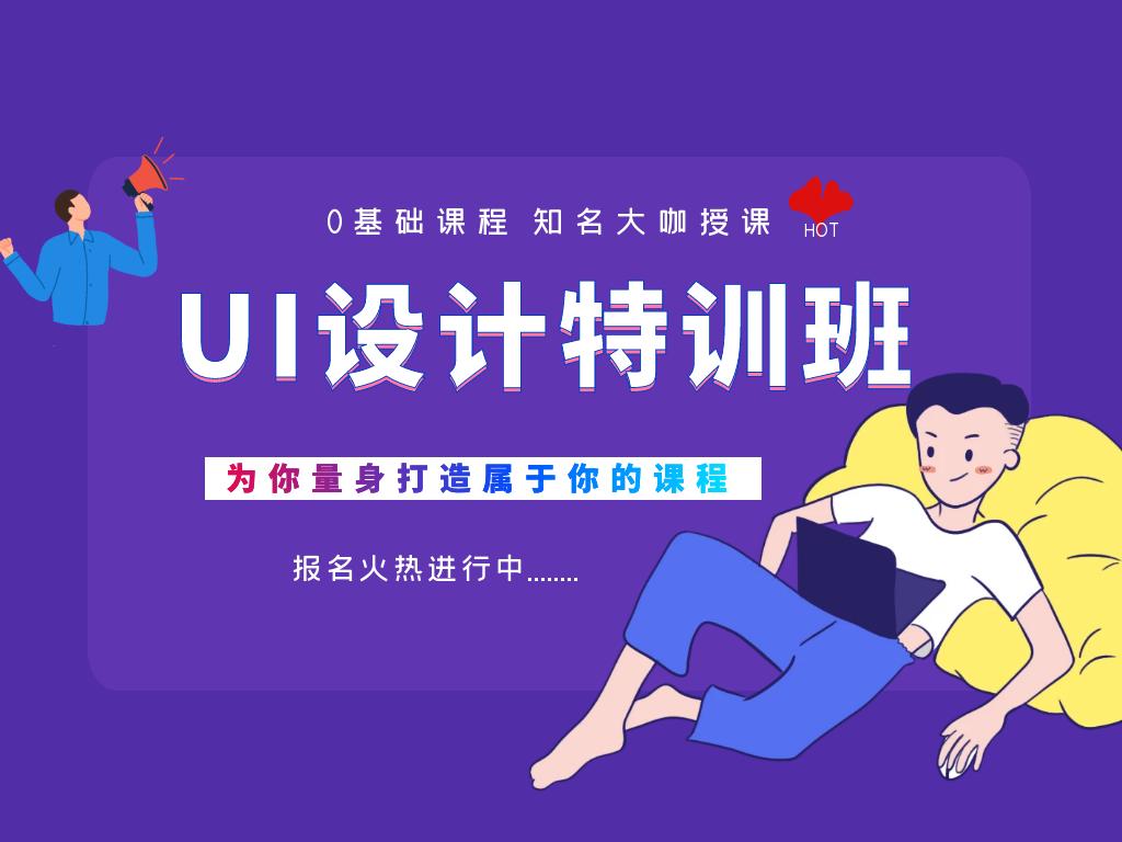 哈尔滨博艺UI设计课程