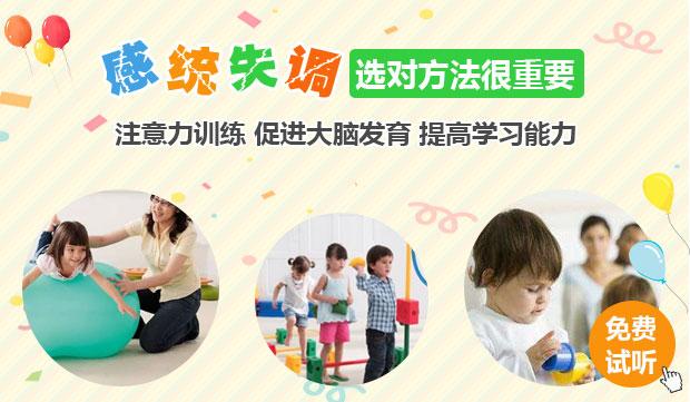 上海推薦一家排名不錯的感統訓練機構