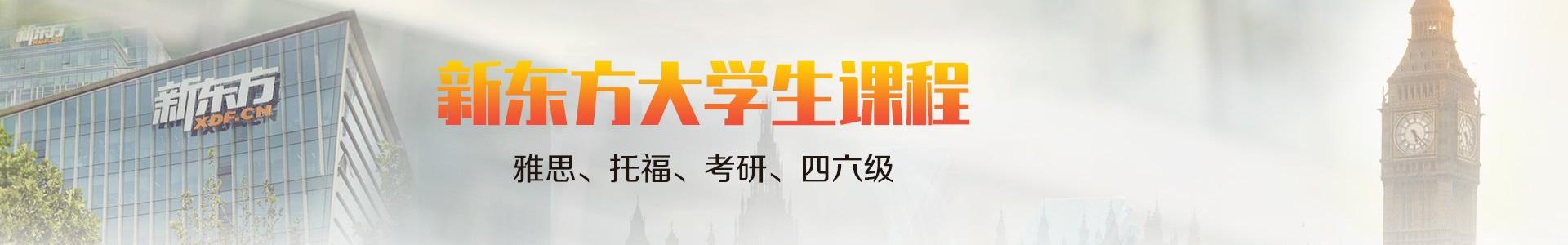南京新東方英語培訓學校