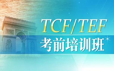 福州法語(TEF/TCF)考前輔導課程