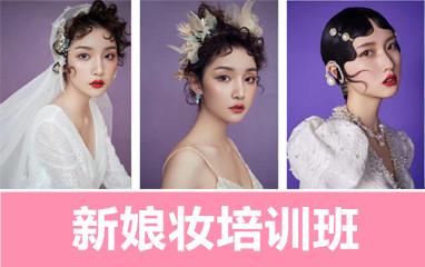 遵義新娘妝化妝師培訓班