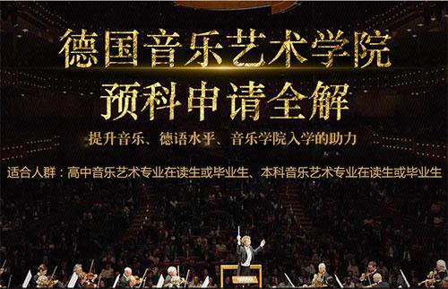 上海德国音乐艺术学院预科申请