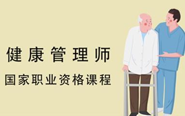 瀘州健康管理師培訓班