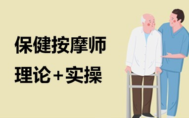 瀘州保健按摩師培訓班