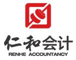 重慶仁和會計培訓學校